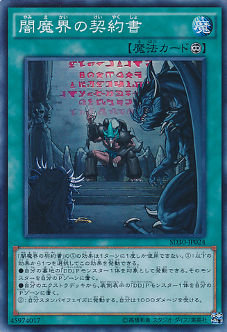 File:DarkContractwiththeYamimakai-SD30-JP-SR.png