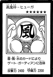 File:Kazejin-JP-Manga-DM.png