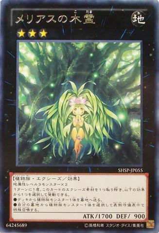 File:MeliaeoftheTrees-SHSP-JP-R.png