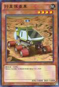 PlanetPathfinder-ABYR-TC-C