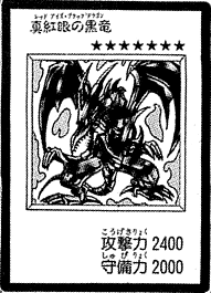 File:RedEyesBlackDragon-JP-Manga-DM.png