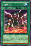 SoulBindingGate-JP-Anime-5D