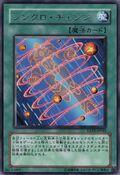 SynchroChange-EXP2-JP-R