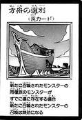 TheSelection-JP-Manga-R