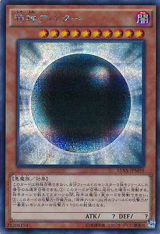 File:TheWickedAvatar-15AX-JP-ScR.png