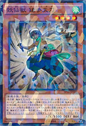 File:YosenjuKama3-SPTR-JP-NPR.png