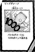 BigDamage-JP-Manga-AV