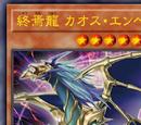 Chaos Emperor, the Armageddon Dragon