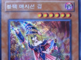 Structure Deck: Spellcaster's Judgment Special Edition (OCG-KR-LE)