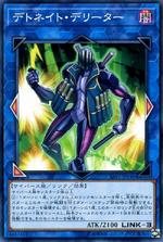 DetonateDeleter-SAST-JP-C