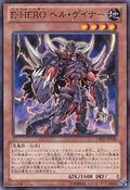 EvilHEROInfernalGainer-DE02-JP-C