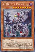 GladiatorBeastAugustus-JP-Anime-AV