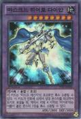 MaskedHERODian-PP07-KR-SR-1E
