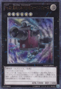 Number25ForceFocus-GAOV-JP-UtR