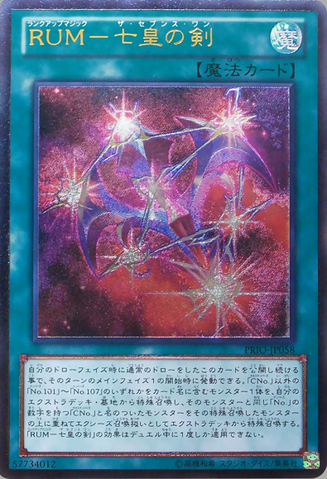 File:RankUpMagicTheSeventhOne-PRIO-JP-UtR.png