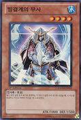 SamuraioftheIceBarrier-HA03-KR-SR-1E