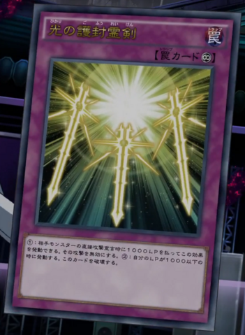 File:SpiritualSwordsofRevealingLight-JP-Anime-MOV3.png