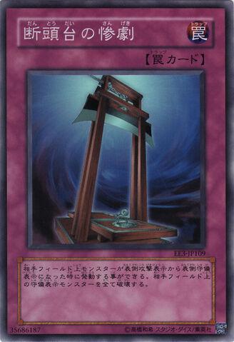File:Tragedy-EE3-JP-SR.jpg