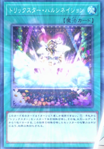 File:TrickstarVision-JP-Anime-VR.png
