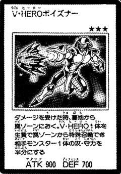 File:VisionHEROPoisoner-JP-Manga-GX.png