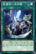 WorldLegacyKey-EXFO-JP-C