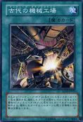AncientGearFactory-SD10-JP-C