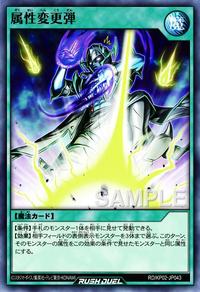 YuGiOh! TCG karta: Attribute Change Blast