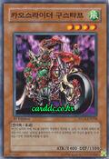 ChaosriderGustaph-SD14-KR-C-1E