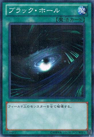 File:DarkHole-ST12-JP-NPR.jpg