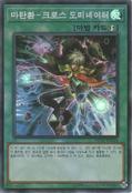 MagicalMusketCrossDomination-DBSW-KR-SR-UE