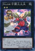 Number64RoninRaccoonSandayu-SHSP-JP-SR