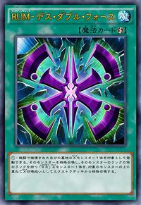 RankUpMagicDoomDoubleForce-JP-Anime-AV
