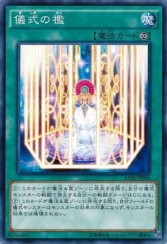 File:RitualCage-AT08-JP-C.png