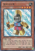 ToyKnight-DP14-KR-R-1E