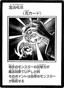 File:AbsorbSpell-JP-Manga-DM.png