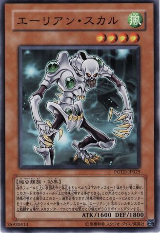 File:AlienSkull-POTD-JP-C.jpg