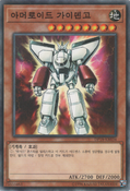 Armoroid-DP18-KR-C-UE
