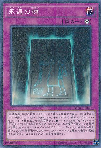 File:EternalSoul-MB01-JP-MLR.png