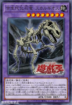 FossilDragonSkullgios-CP20-JP-OP