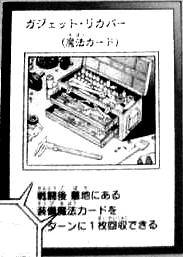 File:GadgetRecovery-JP-Manga-ZX.png