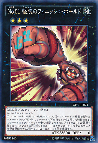 File:Number51FinishertheStrongArm-CPF1-JP-C.png
