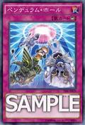 PendulumHole-TDIL-JP-OP