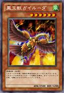 PhoenixBeastGairuda-JP-Anime-ZX