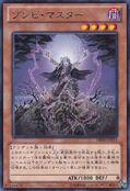 ZombieMaster-DE02-JP-R
