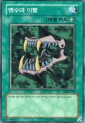 BeastFangs-LOB-KR-C-UE