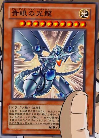 File:BlueEyesShiningDragon-JP-Anime-MOV.png
