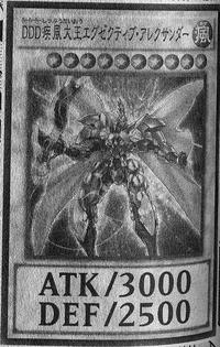DDDGustHighKingAlexander-JP-Manga-DY