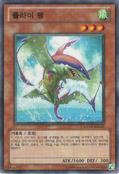 Flyfang-GENF-KR-C-UE