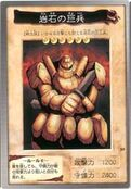 GiantSoldierofStoneBAN1-JP-C