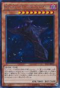 KozmoDarkEclipser-EP16-JP-ScR